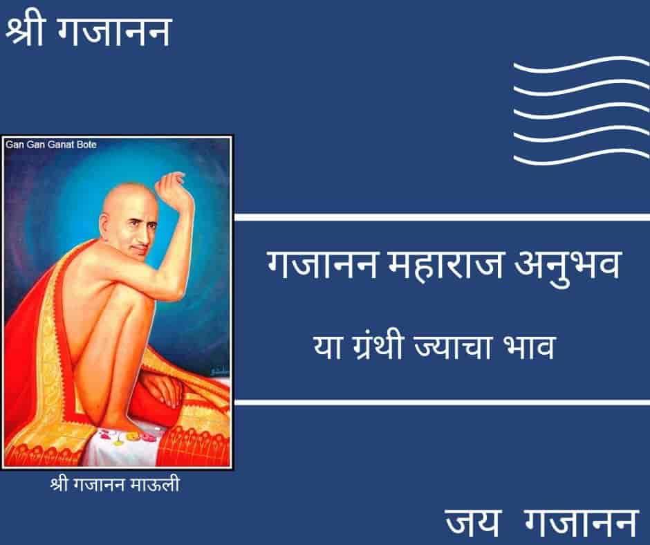Ya Granthi Jyacha Bhav Tayasi Pave Swamirao